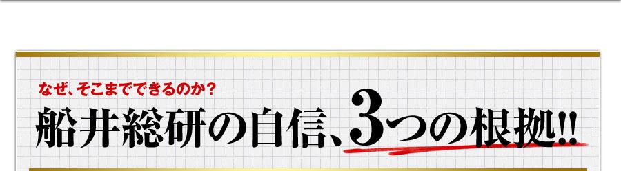 船井総研の自信、3つの根拠!!