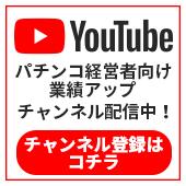 YouTubeチャンネル パチンコ経営者向け 業績アップチャンネル 登録はコチラ