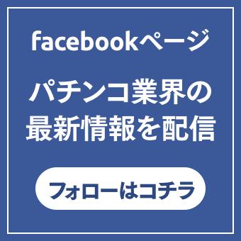 facebookページ パチンコ業界の最新情報を配信 フォローはコチラ
