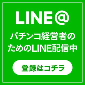 LINE@ パチンコ経営者のためのLINE配信中 登録はコチラ