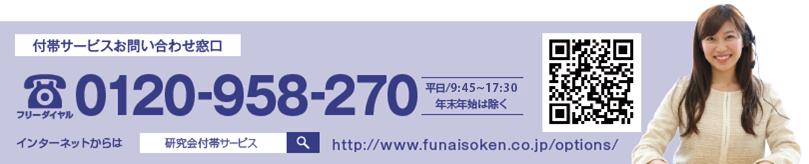 フリーダイヤル0120-958-270