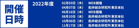 開催日時6/12(火)東京本社