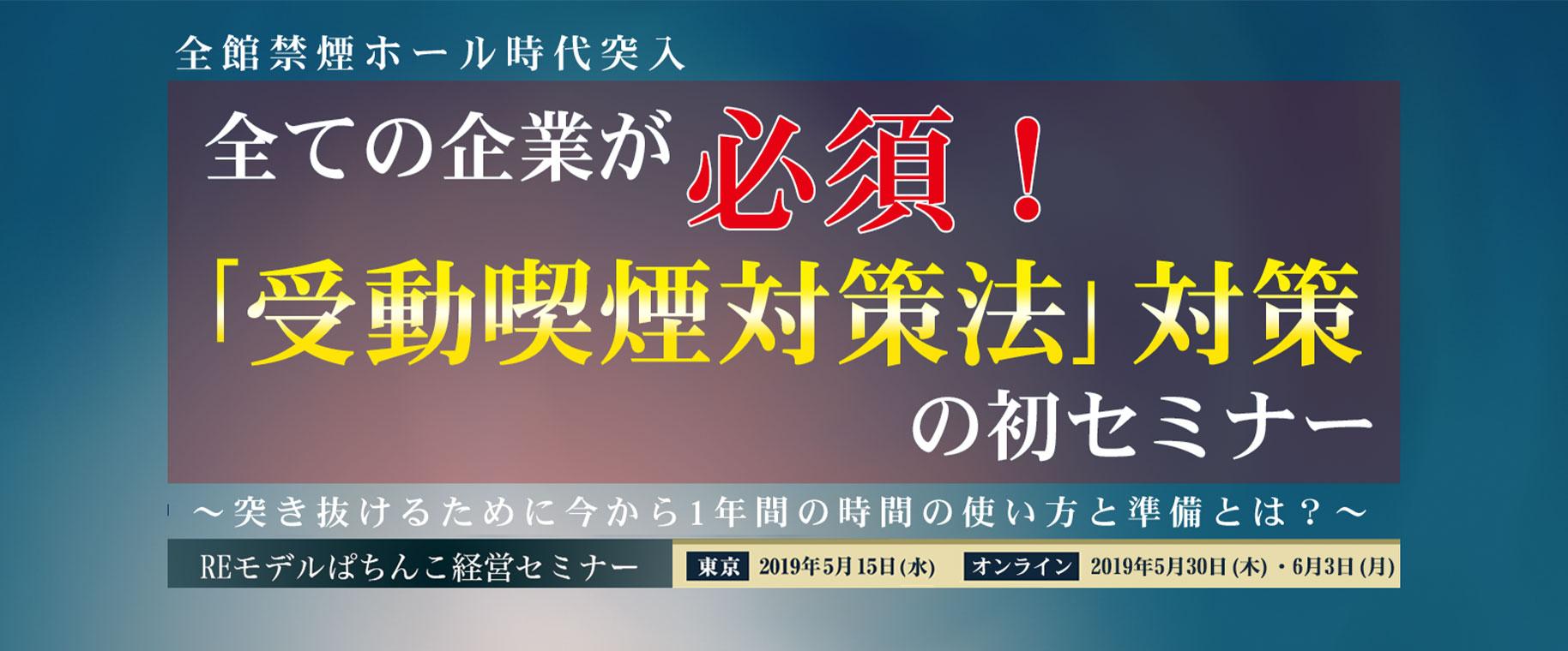 REモデルぱちんこ経営セミナー
