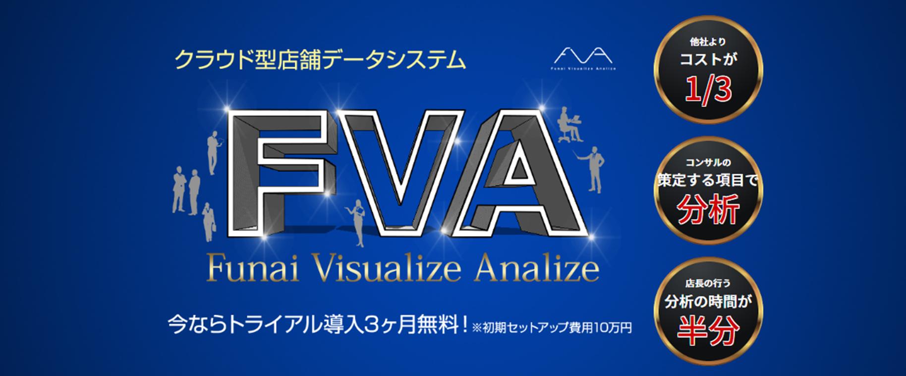 クラウド型店舗データシステム 「FVA」 ~Funai Visualize Analize~