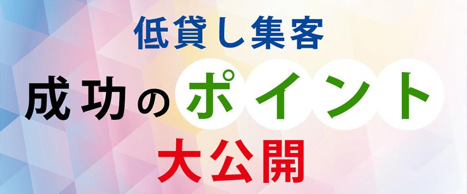 【webセミナー】低貸し増客・集客事例大公開セミナー
