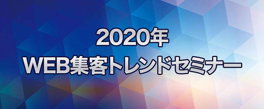 2020年WEB集客トレンドセミナー