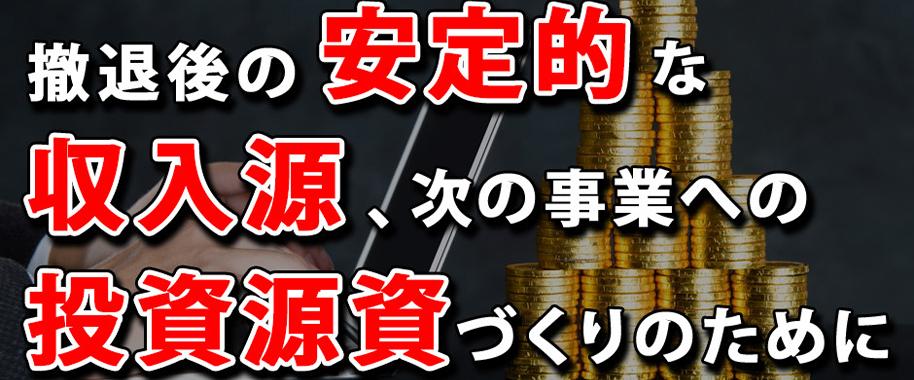 【webセミナー】ぱちんこ事業における事業承継解説セミナー