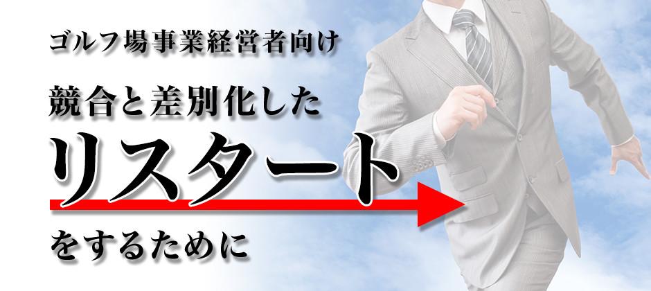 【webセミナー】装置産業における事業承継解説セミナー