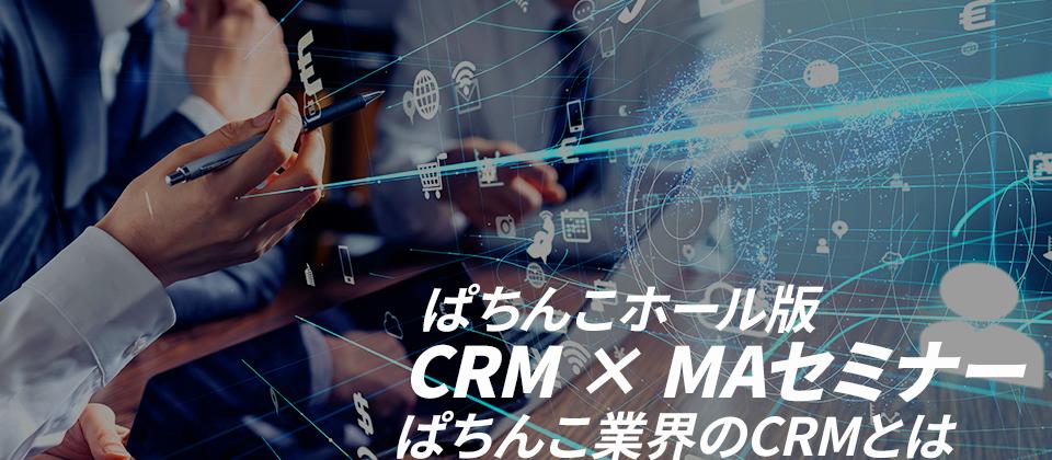 ぱちんこホール版 CRM×MA セミナー