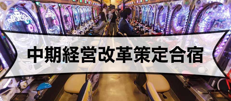 中期経営改革策定合宿