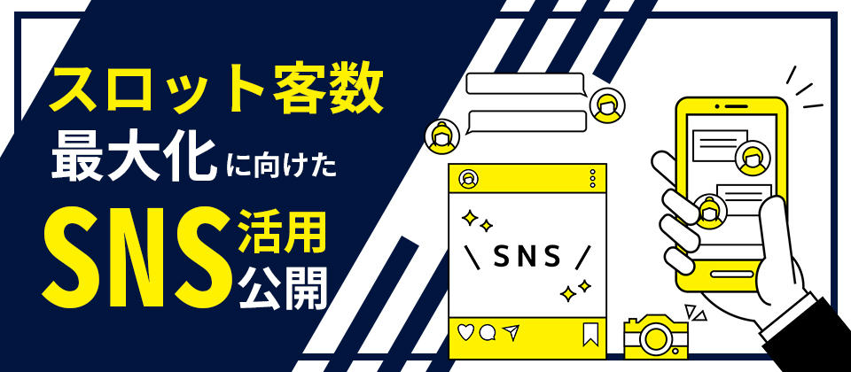 SNS×スロット集客セミナー