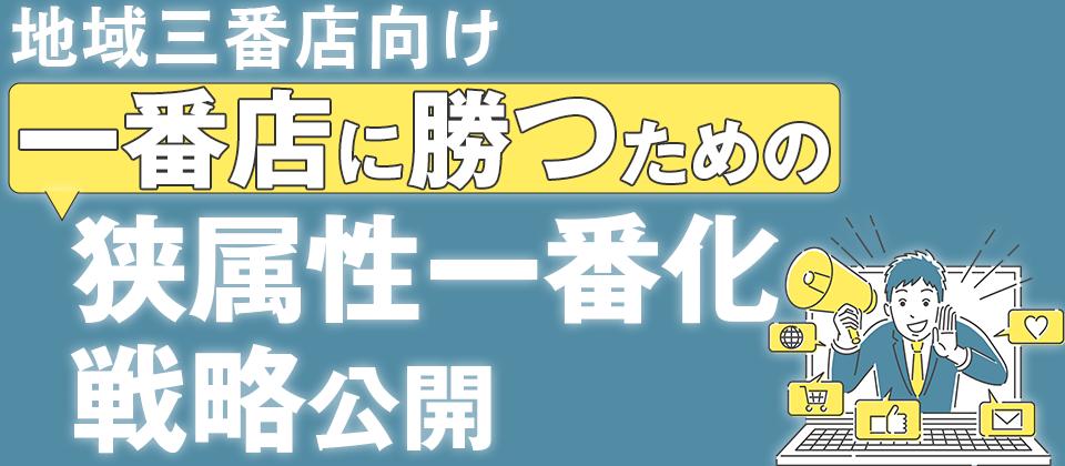 【webセミナー】地域三番店向けWeb集客セミナー