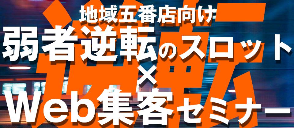【webセミナー】地域五番店向けWeb集客セミナー