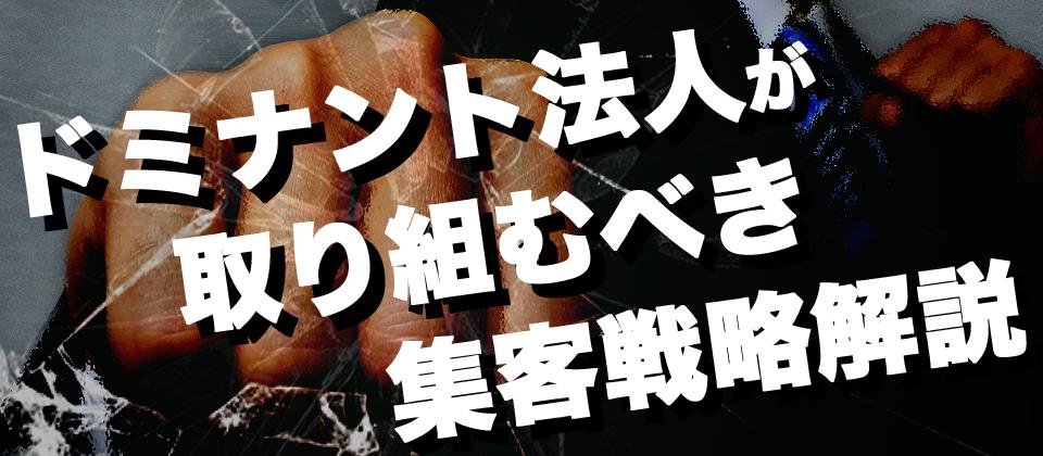 【webセミナー】ドミナント法人特化Web集客セミナー