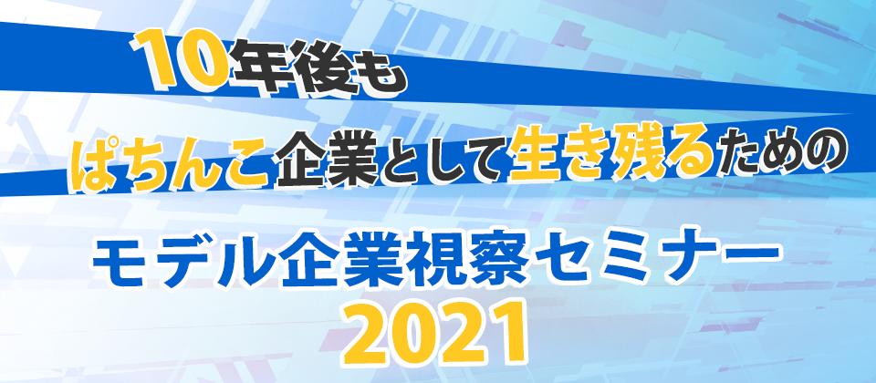 パチンコビジネス経営研究会2021年モデル企業視察